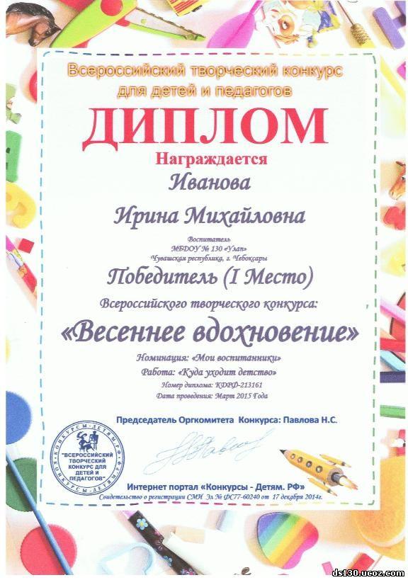 Всероссийский конкурс педагогическое вдохновение